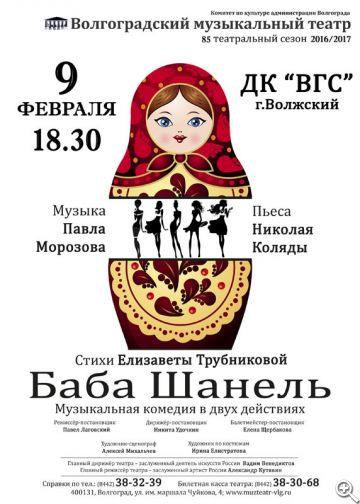 «Баба Шанель» едет в Волжский!
