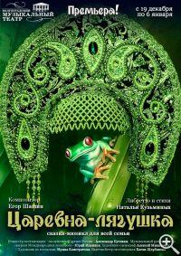 Сказка-мюзикл для всей семьи «Царевна-лягушка»
