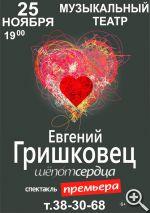 Евгений Гришковец порадует почитателей своего таланта премьерой спектакля «Шёпот сердца»